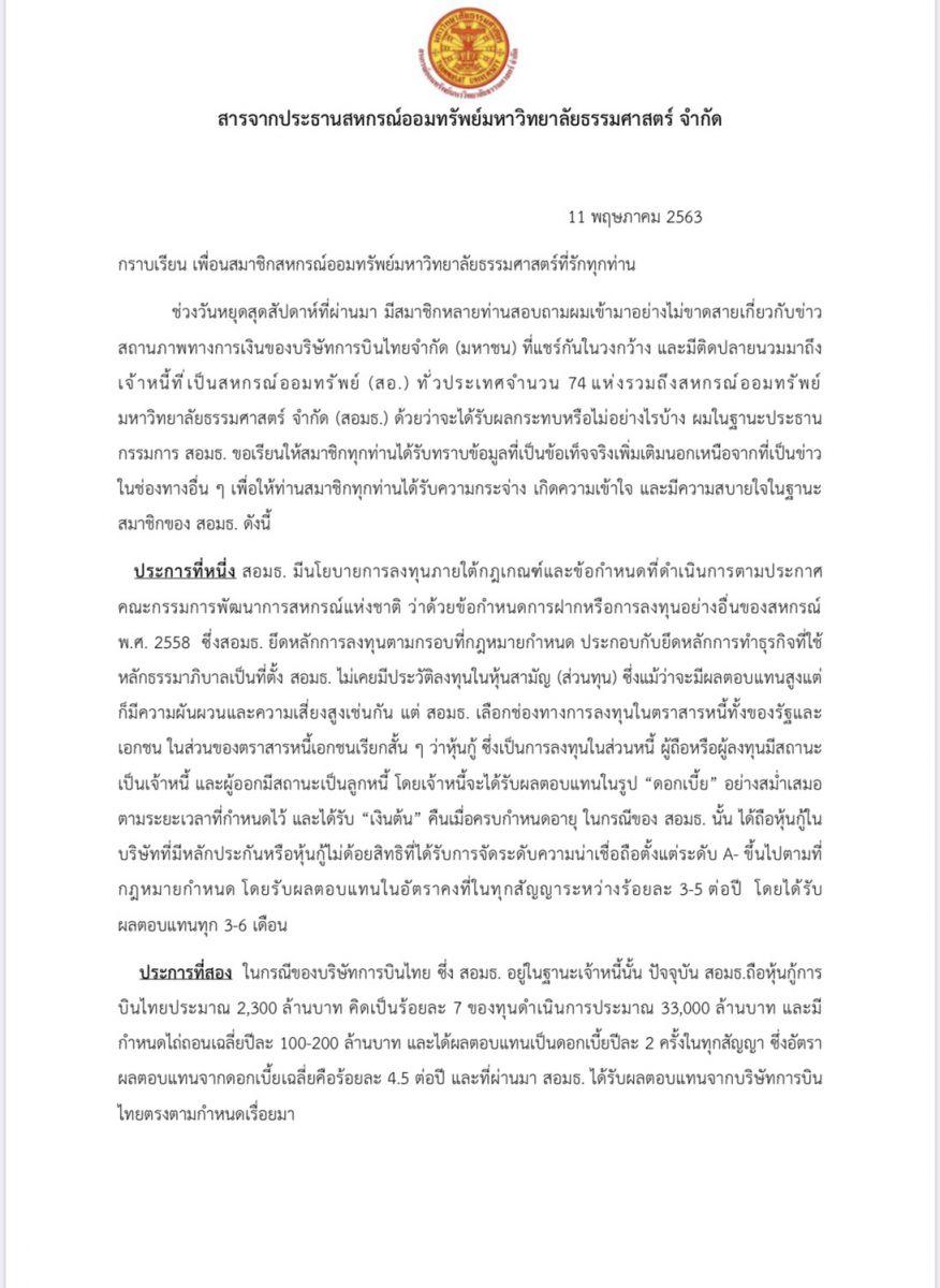 ผวาสูญหมื่นล้าน! 74 สหกรณ์ปล่อยกู้การบินไทยเสี่ยงสูญเงิน หากการบินไทยล้มละลาย