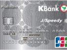 บัตรเครดิตเจซีบีกสิกรไทย