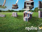 สินเชื่อกรุงไทย Home Easy Cash