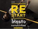 สินเชื่อธุรกิจ กรุงศรี SME 5 ร้อย 50