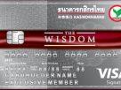 เดอะวิสดอมกสิกรไทย (KBank THE WISDOM Card)