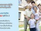 ประกันเพื่อคุ้มครองสินเชื่อบ้าน PRU MRTA II