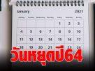 ล่าสุด! เพิ่มวันหยุดปี 64 ทำให้วันหยุดราชการกรณีพิเศษปี 2564 รวมมีวันหยุด 24 วัน